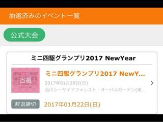 2017 New year 東京大会