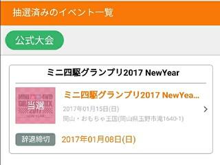 ニューイヤー岡山当選〜!