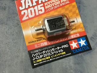 HD両軸 2015JC