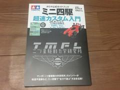 超速カスタム入門 TMFL Ver.