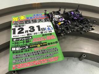 広島マイアミ書店八木レースお知らせ。