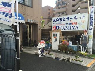 Visiting Enomoto 2016.12.23