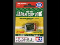 ハイパーダッシュ3モーター J-CUP2016