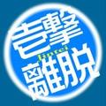 迅帝@TEAM雷斬
