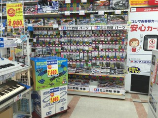 Visiting a Mitaka grocery store?!