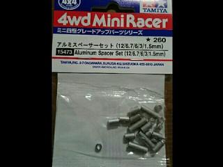 アルミスペンサーセット(12/6.7/6/3/1.5mm)