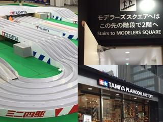 Tamiya Modellers Square