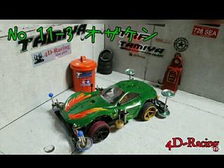 4D-Racing No.11-3 オザケンARマシーン