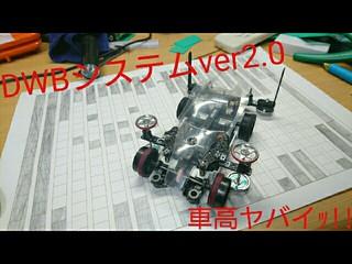 DWBシステムver2.0