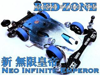 新 無限皇帝-ネオ インフィニットエンペラー-
