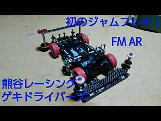 FM AR 0号機(笑)