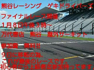 レース開催‼ 1月8日午後3時~ 万代書店熊谷にて