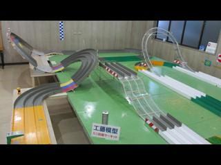 工藤模型 ミニ四駆サーキット