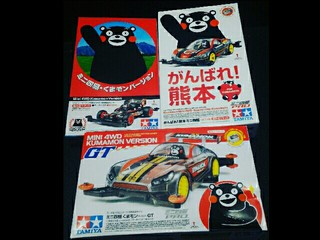 Mini 4 WD Kumamon version
