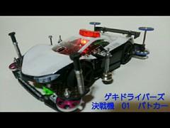 決戦機01 パトカー