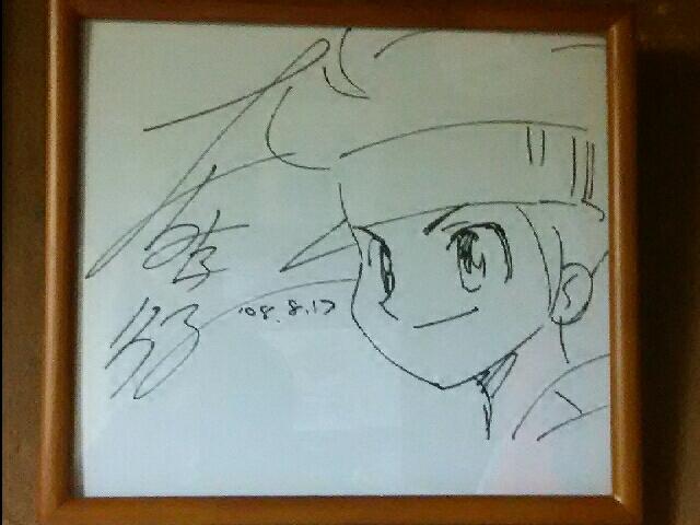 坂井孝行先生サイン色紙