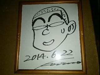 林健太郎先生サイン色紙