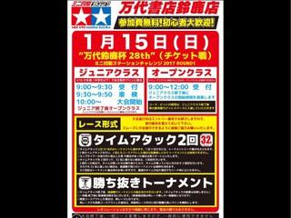 第28回 万代鈴鹿ミニ四駆 チケット戦