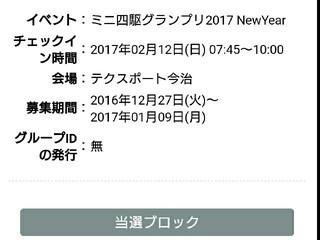 ミニ四駆ニューイヤー愛媛県今治大会に当選しました。