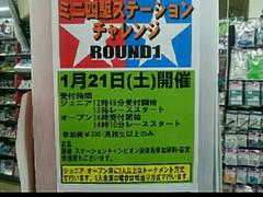 宝島ミニ四駆ステーションチャレンジR1
