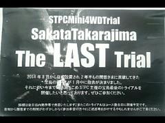 STPC TAKARAGIMA Lust Trial