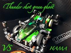 Thunder shot green ghost