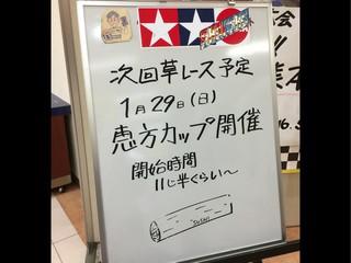 恵方カップ