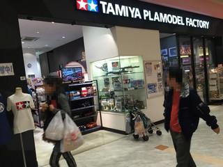 Visiting Tamiya Yokohama 2017.01.04