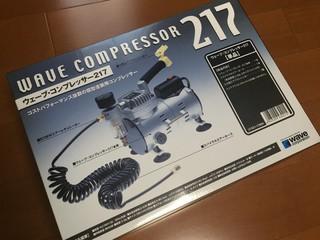 買って喜ぶwaveコンプレッサー 217