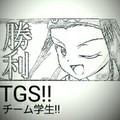 甘党りゅうざきTGS!!