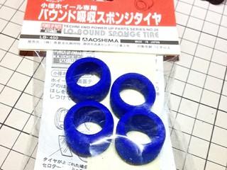 アオシマバウンド吸収スポンジタイヤ 小径専用