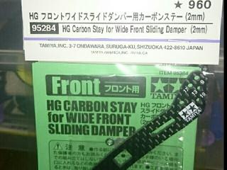 HG フロントワイドスライドダンパー用カーボンステー(2mm)