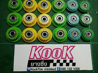 kooktire