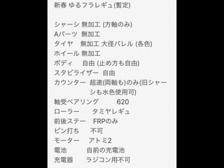 2/4 ゆるフラ ナイトレース  COOL無しで!