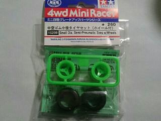 中空ゴム小径タイヤセット(ホイール付)