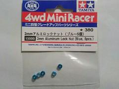 2mmアルミロックナット(ブルー5個)
