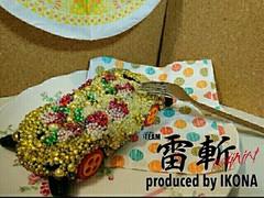 『入選!!♥』ピザKIRI【ピザ四駆】