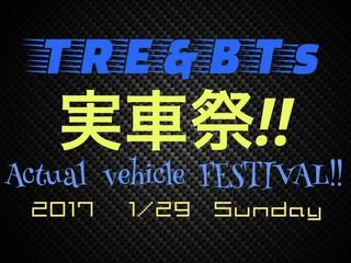 実車祭開催!!
