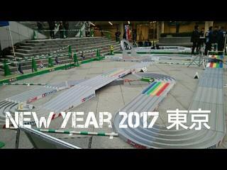 2017ニューイヤー東京