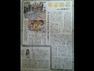 ミニ四駆が地方紙飾る(*´艸`)🎵