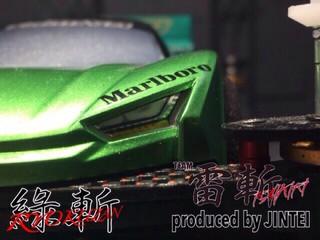 試製 -零式綠斬-