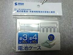サンワサプライ 電池ケース