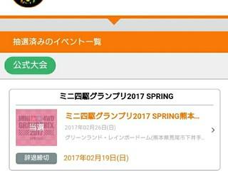 2017スプリング熊本大会当選[2017/2/1]
