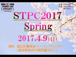 STPC2017Spring