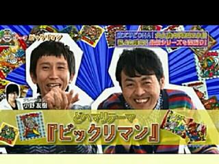 OHA OHAアニキ ビックリマン特集〜