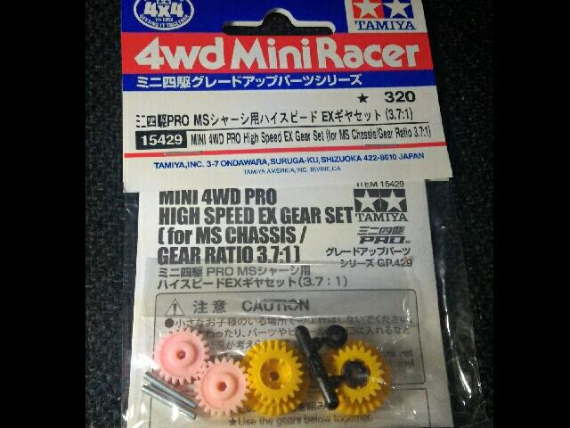 mini4wd pro high speed ex gear set