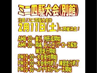 万代書店山梨本店ミニ四駆大会(ステーションチャレンジ)だべ!