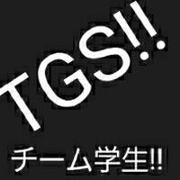 チーム学生‼TGS