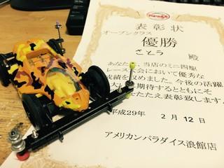 アメパラ浪館店 2月12日 大会コース(フラット)