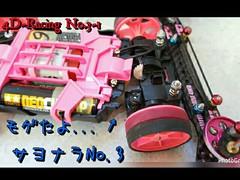 4D-Racing No.3-1 モゲたぁ(T^T)